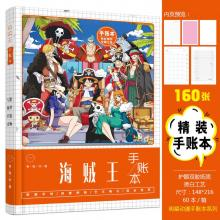 One Piece anime Hardcover Pocket Book Notebook Schedule 160P + 6 photoes