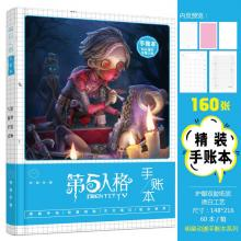 Identity V Hardcover Pocket Book Notebook Schedule 160 pages + 6 pages photo
