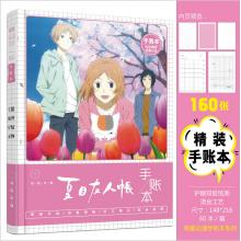 Natsume Yuujinchou Hardcover Pocket Book Notebook Schedule 160 pages + 6 pages photo